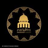 在伊斯兰教的圆Desig的赖买丹月穆巴拉克创造性的印刷术 向量例证
