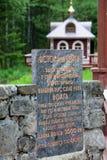 在伏尔加河的来源的纪念石头 免版税库存照片