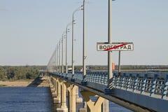 在伏尔加河的跳舞桥梁 库存照片