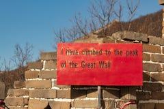 在伟大的中国墙壁、成就和成功概念上的红色标志 库存照片