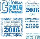 在俄国文本的新年快乐题字 向量例证