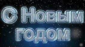 在俄语的新年快乐3D文本使成环的动画 股票录像
