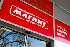 在入口的牌对大厦` Magnit家庭大型超级市场`,沃罗涅日 库存图片