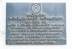在入口的纪念勋章对Novodevichy女修道院的疆土 莫斯科 库存照片