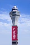 在北京首都国际机场的交通塔 库存照片