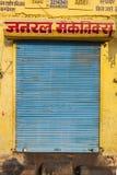 在北印度的天的只雇佣工会会员的工厂 免版税库存图片