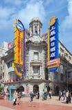 在南京东部路街道,上海,中国的艺术装饰大厦 库存照片