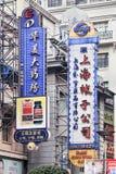 在南京东部路,上海,中国的霓虹标志 库存图片
