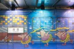在南港区地铁车站墙壁上的吉米辽代艺术 图库摄影