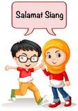 在印度尼西亚语语言的男孩和女孩问候 免版税图库摄影