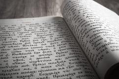 在古教会斯拉夫语语言的圣诗集 免版税库存图片