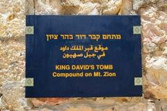 在国王大卫,耶路撒冷的坟茔的墙壁上的匾 库存图片