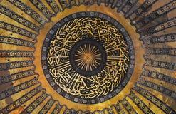 在圣索非亚大教堂圆顶的天花板的斜纹软绸Al Fatiha在伊斯坦布尔 2019年3月 免版税库存照片