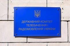 在基辅,乌克兰陈述电视和乌克兰的无线电广播的委员会, 免版税库存图片
