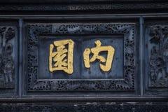 在墙壁上的中国题字 免版税库存图片
