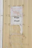 在墙壁上的公告:水和洗涤的脚- 10卢布 免版税库存照片