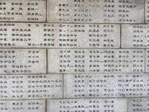 在墙壁上的死的人` s名字在南京屠杀博物馆 库存图片