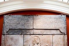 在墙壁上雕刻的大英博物馆- Soth阿拉伯细节 库存照片