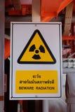 在多阶段流量计的辐射小心在油和煤气平台 免版税库存照片