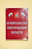 在大厦的信息标志与题字诺夫哥罗德地区政府, Veliky诺夫哥罗德,俄罗斯-特写镜头视图 免版税库存照片