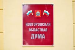 在大厦的信息标志与题字诺夫哥罗德地区杜马, Veliky诺夫哥罗德,俄罗斯-特写镜头视图 免版税库存图片