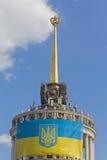 在大厦的前面的乌克兰旗子与星的 基辅,乌克兰 免版税库存照片