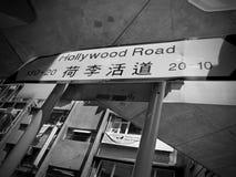 在好莱坞路,香港的路标 免版税库存照片