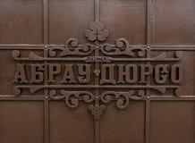 在导致酿酒厂疆土的伪造的铁门的Abrau杜尔索题字 免版税库存图片