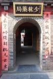 在少林寺的传统建筑 免版税库存图片