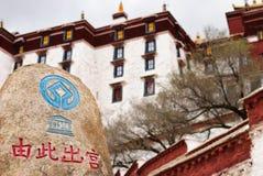 在布达拉宫前面的联合国科教文组织标志在拉萨,西藏 免版税图库摄影
