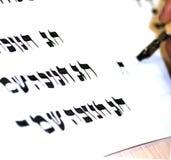 在希伯来语的书法文字 递笔 词组Chag Chanukah Sameach翻译了愉快的光明节 抄写员sofer 图库摄影