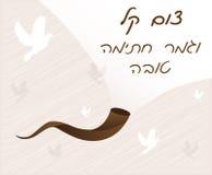 在希伯来语的容易的快速和愉快的署名结束-- 库存例证
