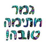 在希伯来语的词组在生活书的一个好词条  Rosh Shana   r 向量例证