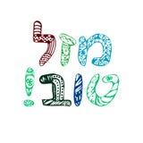 在希伯来语, Mazal Tov的问候题字 乱画,剪影,凹道手 字体信件 着色 光明节 也corel凹道例证向量 免版税库存照片