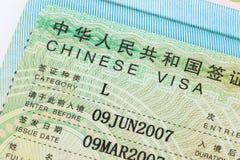 在护照的中国签证 免版税库存照片