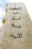 在挂接Nebo,对摩西的回忆的巨型独石 免版税库存图片