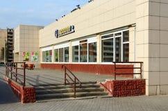 在斯维里多夫15,戈梅利,白俄罗斯街道上的商店Euroopt  图库摄影