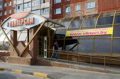在斯维里多夫35,戈梅利,白俄罗斯街道上的超级市场维多利亚  库存图片