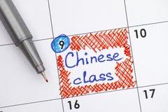 在日历的提示中国类与笔 库存图片