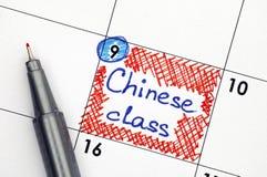 在日历的提示中国类与笔 图库摄影