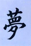 在日文报纸的象形文字梦想 免版税库存图片