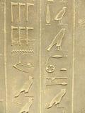 在显示外部埃及博物馆,开罗的古老象形文字 免版税库存照片
