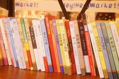 在显示的书,在书橱 库存图片
