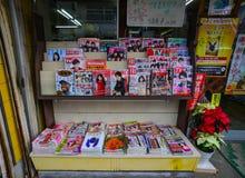 在显示的杂志在一家商店在Katsuura,日本 免版税库存照片