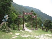 在智慧道路附近的Lantau足迹在昂坪乐趣步行,大屿山,香港结束时 免版税库存图片