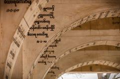 在曲拱的缅甸题字在一个寺庙在曼德勒 免版税库存图片