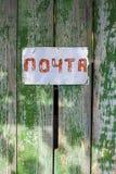 在木篱芭的一个自制信件孔有标志的 库存照片
