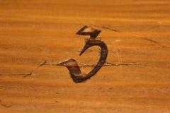 在木头三烙记的第 免版税库存照片
