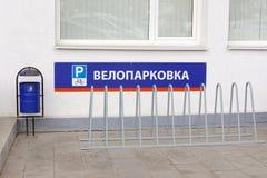 在板材上有停车处标志,一辆被绘的自行车,并且自行车停车处写道 图库摄影