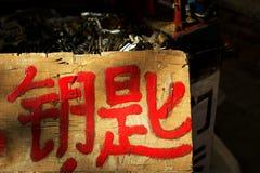 在汉字的钥匙 免版税库存照片